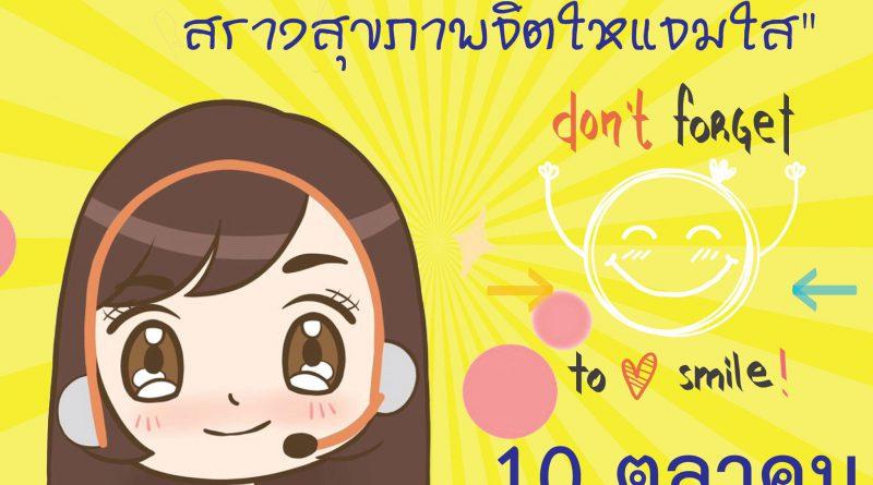 """10 ตุลาคม """"วันสุขภาพจิตโลก"""" (World Mental Health Day)"""