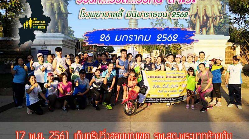 17 พ.ย. 2561 เก็บทริปวิ่งฮอมบุญเขต รพ.สต.พระบาทห้วยต้ม