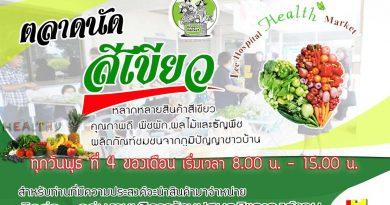 เชิญเที่ยวงานตลาดนัดสีเขียว Green Market