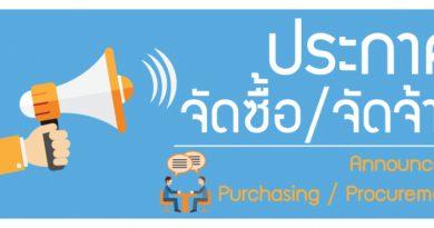 11 ต.ค. 62 ประกวดราคาจัดซื้อจัดจ้างด้วยวิธีประกวดราคาอิเล็กทรอนิกส์ (e-bidding)