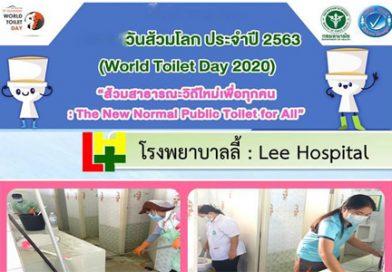 19 พ.ย. วันส้วมโลก (world toilet day)