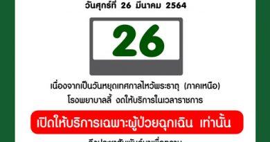 แจ้งวันหยุดราชการ26มีนาคม2564