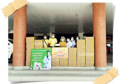 17-5-2564บริษัทแลคตาซอย จำกัด มอบนมถั่วเหลืองซังซัง