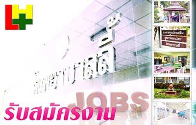 13ก.ย.64รับสมัครงานหมอนวดแผนไทย13อัตรา