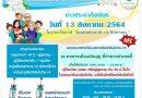 11ส.ค.64เชิญชวนประชาชนฉีดวัคซีนโควิด19ในวันศุกร์ที่13สิงหาคม2564